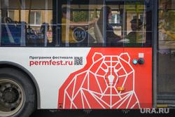 Новые автобусы. Пермь, автобус, медведь, общественный транспорт, permfest