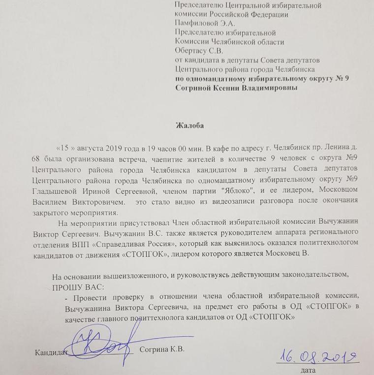 Куратора челябинских выборов заподозрили в связях с оппозицией