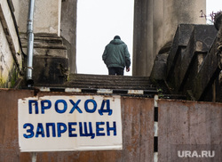 Виды Сочи, проход запрещен, заброшенное здание