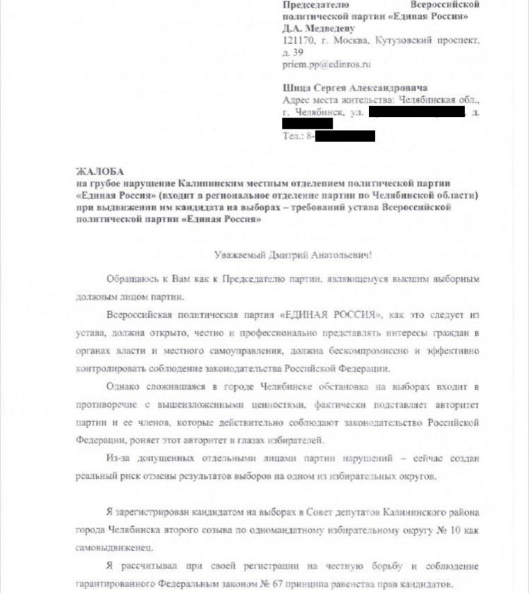 Дмитрию Медведеву доложили о скандале на выборах в Челябинске