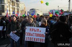 Митинг-концерт к годовщине присоединения Крыма. Москва, крым севастополь, митинг, плакат