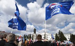Праздник Весны и Труда. Курган, 1 мая, флаги единой россии, праздник труда, первомай
