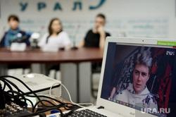 Пресс-конференция, посвященная восстановлению работы художника Покраса Лампаса (НЕОБРАБОТАННЫЕ). Екатеринбург