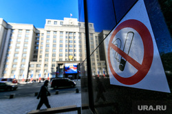 Зимняя Москва, курить запрещено, госдума, запрет на курение, антитабачный закон