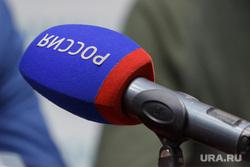 Пресс-конференция по результатам конкурса логотипа Екатеринбурга., микрофон, телеканал россия