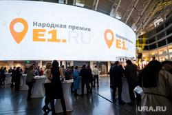 Церемония вручения Народной премии Е1.RU. Екатеринбург, ельцин центр, фуршет, премия е1