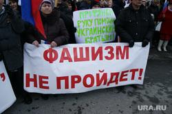 Нижневартовск. Митинг Крым, украина, плакат, фашизм не пройдет