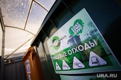 Выездное совещание постоянной комиссии Екатеринбургской городской Думы по безопасности жизнедеятельности населения на ЕМУП «Спецавтобаза», мусорные контейнеры, мусорный бак, спецавтобаза, мусорка, помойка, пищевые отходы