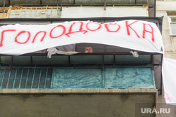 Голодовка в доме № 164 на проспекте Карла Маркса. Магнитогорск, балкон, голодовка, баннер, км164, писарева татьяна