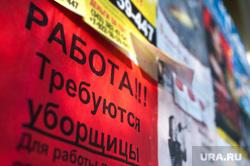 Доска объявлений и вакансий. Екатеринбург, работа, уборщицы, вакансии, доска объявлений, поиск работы