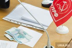 Заседание Заксобрания Свердловской области 1 марта 2016 года, долг, деньги, кпрф, предвыборная кампания