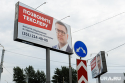 Предвыборная агитация кандидатов. Челябинск, агитация, текслер алексей, выборы2019, позвоните текслеру