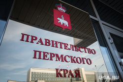 Клипарт. Пермь, правительство пермского края, табличка