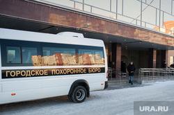 Прощание с бывшим гендиректором Завода имени Калинина Александром Тизяковым. Екатеринбург, машина, похоронное бюро, катафалк