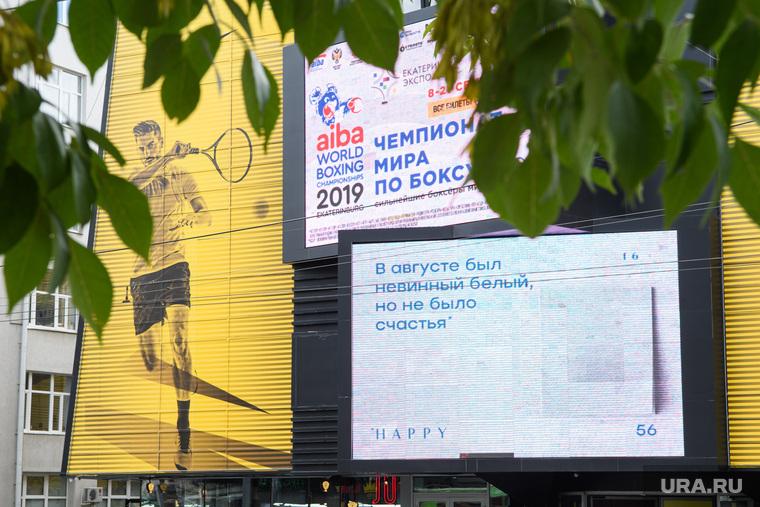 Реклама журнала HAPPY. Екатеринбург