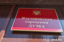 Рабочая поездка губернатора Владимира Якушева в Ялуторовск. Тюменская область, городская дума ялуторовск