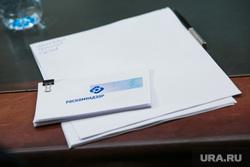 Круглый стол в Общественной Палате РФ. Москва, папка, роскомнадзор