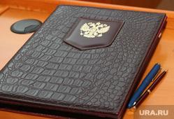 Совещание у Губернатора Курган, папка, герб рф