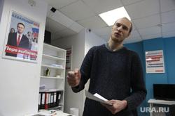 Штаб Навального. Пермь, штаб навального
