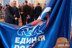 Конференция Единой России. Курган, конференция единой россии
