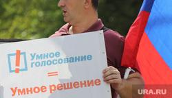 Митинг. Курган, флаг россии, триколор, умное голосование