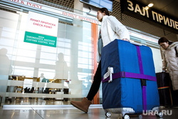 Аэропорт «Кольцово». Екатеринбург, аэропорт, азиаты, чемодан, зона таможенного контроля, туристы, пункт пропуска