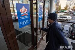 Пенсионный фонд России. Сургут, пенсионный фонд рф