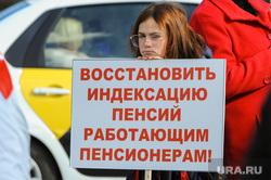 Первомай в Челябинске. Челябинск, плакат, индексация пенсий