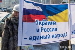 Пикетирования с целью поддержания Украины - Магнитогорск., пикет, украина и россия