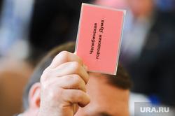 Выборы главы города Челябинска, депутат, мандат, карточка для голосования, челябинская городская дума