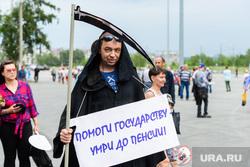 Митинг-протест профсоюзов против повышения пенсионного возраста. Челябинск, смерть с косой, маскот, помоги государству, умри до пенсии