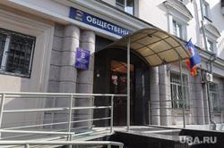 Общественная приемная Медведева. Челябинск