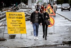 Виды Екатеринбурга, улица ленина, укладка асфальта, перекрытие улиц, ремонтные работы, виды города, молодежь, ремонт дорог