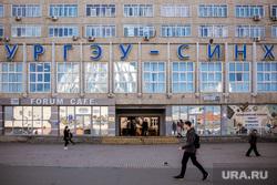 Виды Екатеринбурга, ургэу, синх, екатеринбург , уральский государственный экономический университет