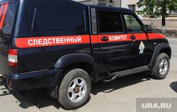 Прокуратура Челябинской области и следственный комитет. Челябинск, следственный комитет