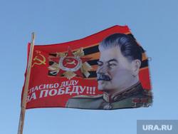 Антифашистский съезд. Луганск, портрет сталина, флаг, спасибо деду за победу