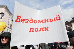 Первомай в Челябинске. Челябинск, обманутые дольщики, бездомный полк