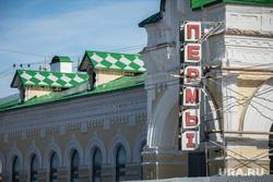 Клипарт. Пермь, пермь1, жд вокзал