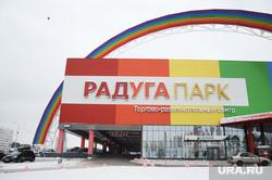 ТРЦ Радуга-парк. Екатеринбург , здание, трц радуга парк