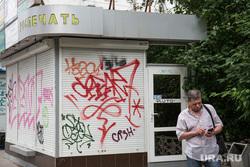В центр города возвращают нелегальные киоски, которые были вывезены на время ЧМ. Екатеринбург, киоск, роспечать, павильон, нелегальные киоски
