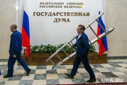 Государственная Дума РФ. Москва, госдума, стремянка, рабочие, государственная дума