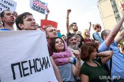 Митинг против пенсионной реформы сторонников Алексея Навального в Москве. Москва, плакаты, крик, митинг, протест, пенсионная реформа, пенсии