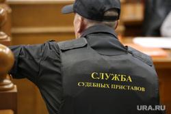 Апелляция Маленкина. Екатеринбург, служба судебных приставов