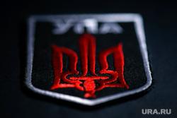 Клипарт. Сургут, нашивка, националисты, упа, украинская повстанческая армия, украинские националисты, трезубец