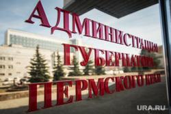Клипарт. Пермь, табличка, администрация губернатора пермского края
