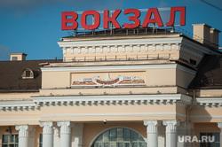 Презентация эксплуатационных возможностей мобильной мойки высокого давления. Екатеринбург, железнодорожный вокзал, жд вокзал екатеринбург