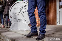 Рубль на Дне открытых дверей Банка России. Екатеринбург, ботинки, рубль, ноги