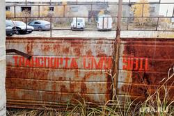 Крематорий. Оцепление. Курган , надпись на заборе, увд, ограждение