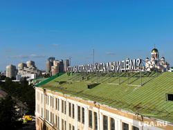 Виды Екатеринбурга, арт-объект, храм на крови, кто мы откуда куда мы идем, приборостроительный завод