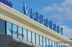 Аэропорт Челябинск, аэропорт челябинск